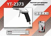 """Пистолет для продувки с удлинителем 1/4"""", 0.8 MPa, YATO YT-2373"""