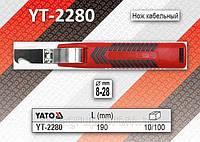 Нож для снятия изоляции 8-28мм, L= 190мм, YATO YT-2280