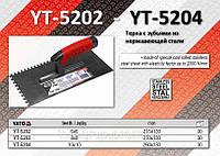 Терка-гладилка нержавеющая зубчатая 270х130 мм, зуб 6х6 мм,  YATO  YT-5202.