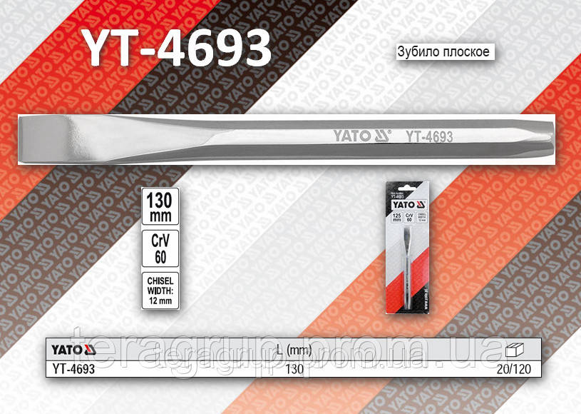 Зубило плоское 12 мм, L= 130мм,  YATO  YT-4693. - ГК«ТЕХНОСФЕРА» в Киеве