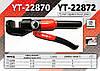 Ручной гидравлический кабельный резак Ø= 4-12 мм., L-430мм.,  YATO   YT-22870