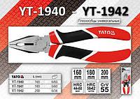 Плоскогубцы универсальные 160мм, 58-62 HRC, CrV, YATO YT-1940