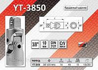 "Карданный шарнир 3/8"", YATO YT-3850"