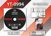 Круги отрезные по металлу до YT-0993, 5шт, YATO YT-0994