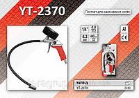 "Пистолет для шин с манометром 1/4"", 0.8 MPa, YATO YT-2370"
