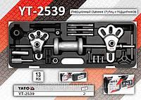 Набор инерционный съемник ступиц и подшипников 13шт, YATO YT-2539