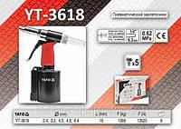 Пневматический заклепочник для вытяжных заклепок 2.4-3.2-4.0-4.8-6.4мм., YATO YT-3618