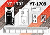Домкрат гидравлический 5т, h= 212-468мм, YATO YT-1702