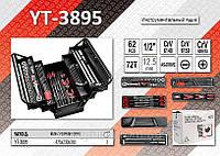 Набор инструментов 62 шт,  YATO  YT-3895