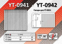 Гвозди для пистолета YT-0921, 64мм - 1000шт, YATO YT-0942