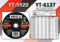 Диск отрезной по металлу Ø230 х 22 мм, h=3.2 мм,  YATO  YT-6112.