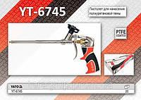 Пистолет для монтажной пены,  YATO YT-6745