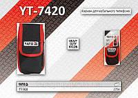 Карман для мобильного телефона,  YATO  YT-7420.