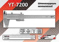 Штангенциркуль механический 150мм/0,02мм.,  YATO  YT-7200