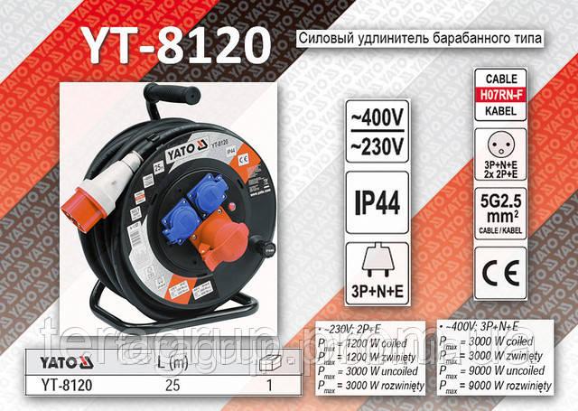Удлинитель электрический на катушке 230-380V, 5х2,5мм - 25м., YATO YT-8120 - ГК«ТЕХНОСФЕРА» в Киеве