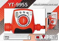 Таймер электронный для управления подачи воды, YATO YT-9955
