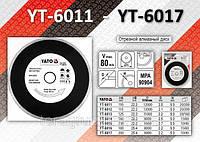 Алмазный диск для УШМ 115ммх22,2мм, YATO YT-6012.