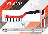 Щетка стальная с пластиковой ручкой,  YATO  YT-6333.