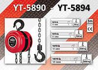 Таль цепная 500кг., цепь-3м., m-6kg.,  YATO YT-5890