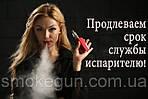 Как продлить срок службы испарителю в электронной сигарете? Гайд для начинающих вейперов!