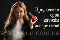 Как продлить срок службы испарителю в электронной сигарете.