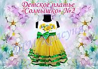 """Детское платье """"Солнышко"""" №2 под вышивку"""