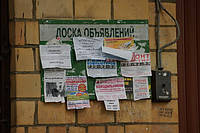 Расклейка на подъездах Днепра