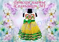 """Детское платье """"Солнышко"""" №1 под вышивку"""