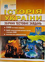 Історія України. Гісем О.В. Збірник тестових завдань.