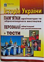 Історія України. Пам'ятки, персоналії + тести.  Гісем О.В.