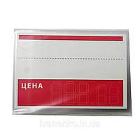 Ламинированные ценники для товара 95х65 (мм)