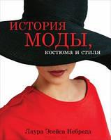 История моды, костюма и стиля. Самый современный атлас мировой моды