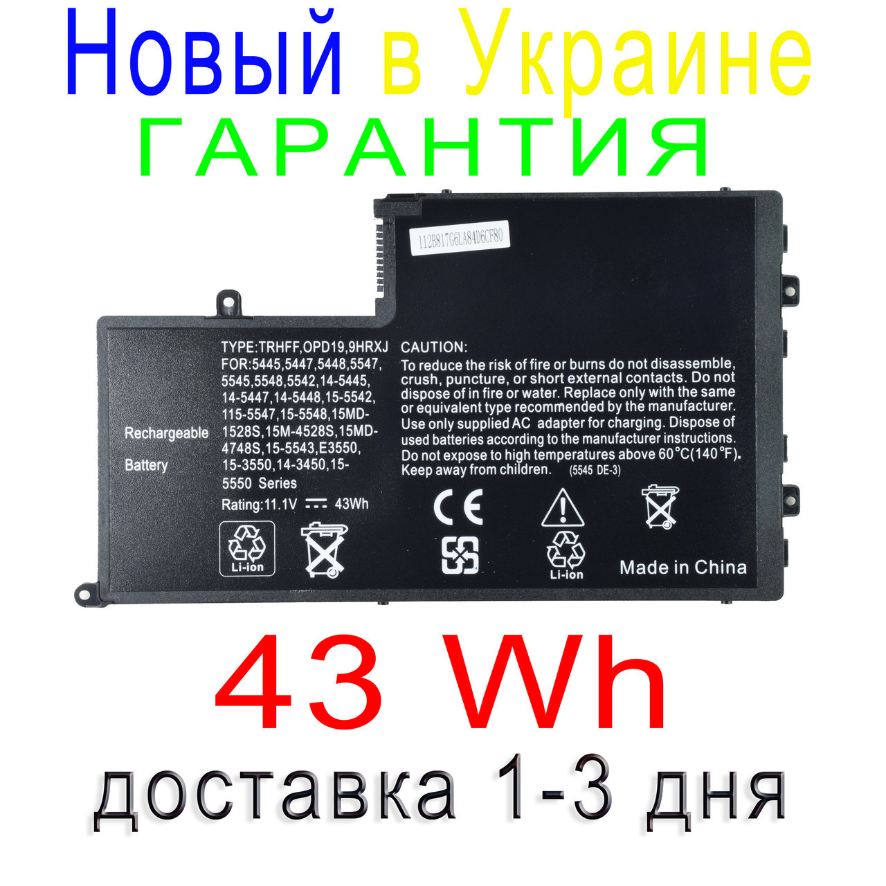 Аккумулятор батарея DELL 15M-4528S 15MD-4748S  15-5543 Latitude E3550 15-3550 14-3450 15-5550