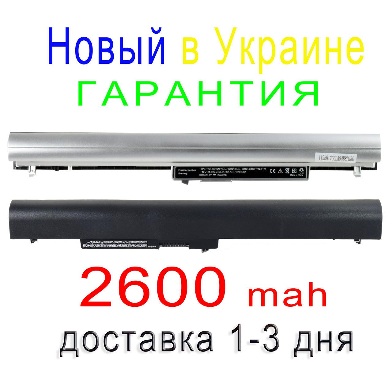 Аккумулятор батарея HP H6L39AA H6L39AA#ABB HSTNN-UB4U HY04041 HY04041-CL TPN-Q124