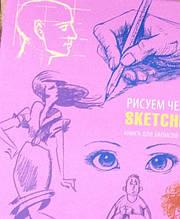 Скетчбуки Уроки малювання людини