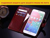 Чехол для Meizu M5 Note  - Luxury стиль!