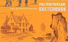 Скетчбуки Уроки малювання пейзажу