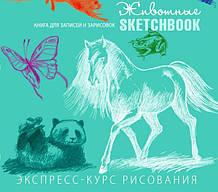 Скетчбуки Уроки малювання тварин