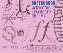 Скетчбуки Мистецтво красивого письма