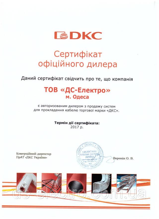 сертификат DKS