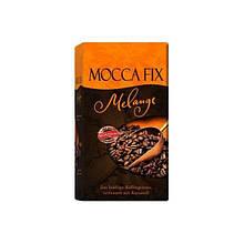 Кофе молотый Moссa Fix Melange (Германия) 500грам