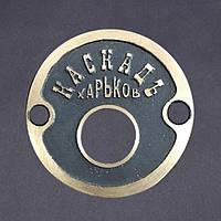 Ключевина №3 (круглая) 48*48*5 мм