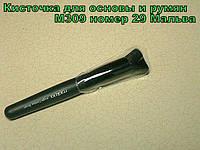 Кисточка для основы и румян М309 номер 29 Мальва