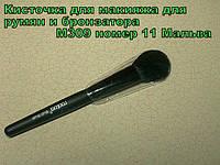 Кисточка для макияжа для румян и бронзатора М309 номер 11 Мальва