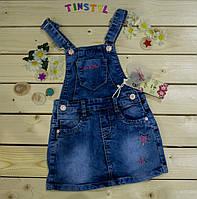 Стильный джинсовый сарафан для девочки рост 98, 122