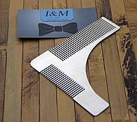 Металлический гребешок для бороды БрадВей (264007)