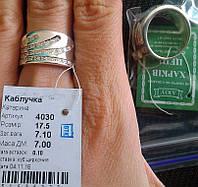 Серебряное кольцо Катарина 925 пробы