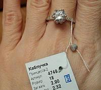 Серебряное кольцо Принцесса-2 925 пробы родированное