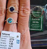 Серебряное кольцо Руслана 925 пробы