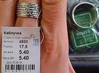 Серебряное кольцо Спаси и сохрани широкое 925 пробы